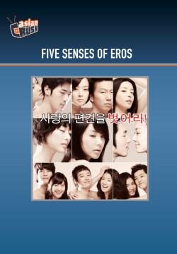 Five Senses of Eros (DVD)