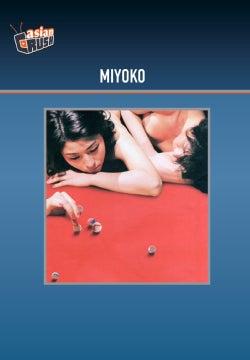 Miyoko (DVD)