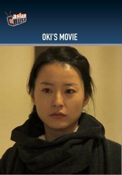 Oki's Movie (DVD)
