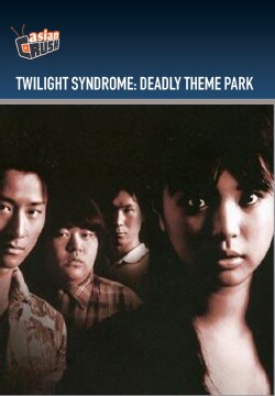Twilight Syndrome: Deadly Theme Park (DVD)