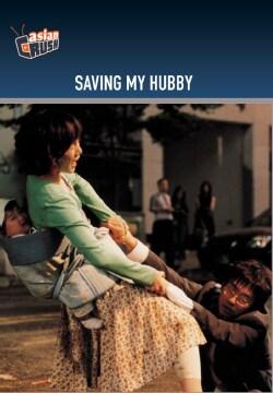 Saving My Hubby (DVD)