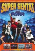 Gosei Sentai Dairanger: The Complete Series (DVD)