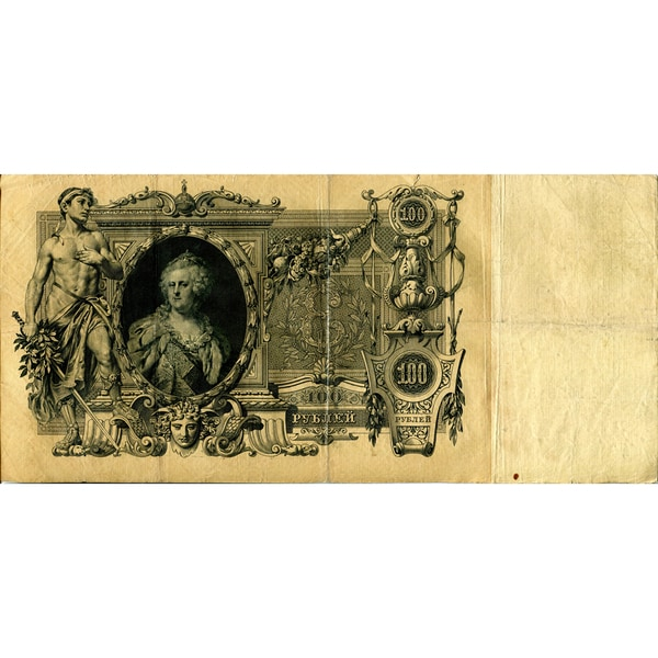 American Coin Treasures Catherine The Great 100 Ruble Note