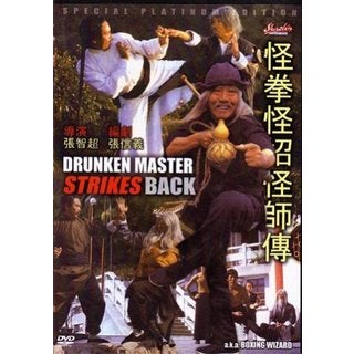 Drunken Master Strikes Back Boxing Wizard movie DVD Jackie Chan action classic