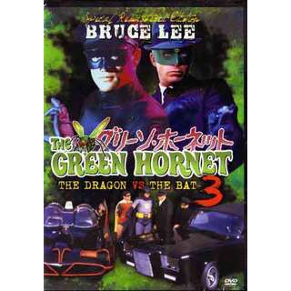 1960s Green Hornet #3 TV series DVD Van Williams Bruce Lee