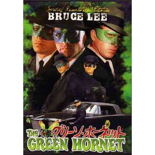 1960s Green Hornet #1 TV series DVD Van Williams Bruce Lee