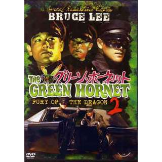 1960s Green Hornet #2 TV series DVD Van Williams Bruce Lee