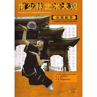 Southern Shaolin Wushu Snake Fist Kung Fu DVD 27 techniques fighting