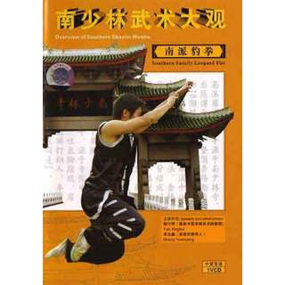 Southern Shaolin Wushu Leopard Fist Kung Fu DVD 24 skills jump stances