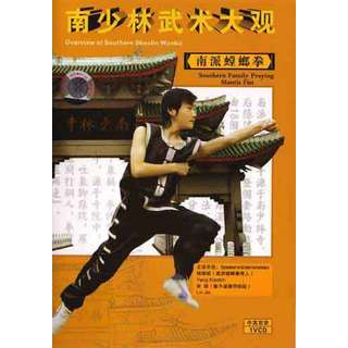 Southern Shaolin Wushu Praying Mantis Fist Kung Fu DVD 27 techniques