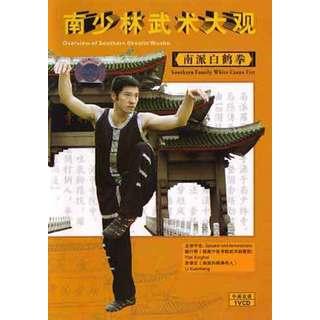 Southern Shaolin Wushu Eating White Crane Fist Kung Fu DVD techniques