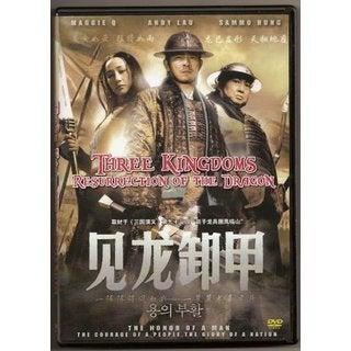 Three Kingdoms Resurrection of the Dragon DVD Andy Lau Sammo Hung 2009 chinese action