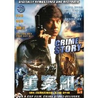Crime Story DVD Jackie Chan 1992 Hong Kong action classic!