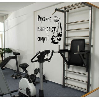 Gym brawn Russian quotation Wall Art Sticker Decal