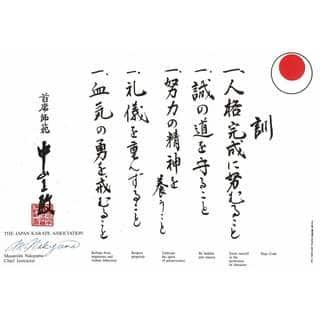 JKA (Japan Karate Association) Masatoshi Nakayama Karate Dojo Code Plaque|https://ak1.ostkcdn.com/images/products/12003500/P18881258.jpg?impolicy=medium