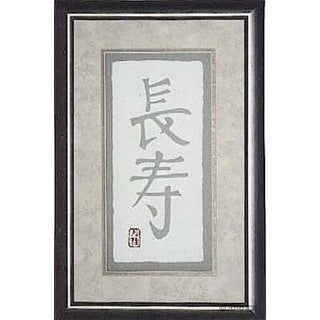 Cast Paper 'CH - Long Life' 12x18 Indoor/ Outdoor Framed Art