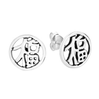 Lucky Chinese Fu Symbol Sterling Silver Stud Earrings (Thailand)