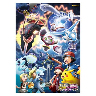 Pokemon XY Hoopa Clash of Ages Legend Vs. Legend Jigsaw Puzzle