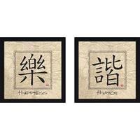 """""""Harmony"""" Wall Art Set of 2, Matching Set"""