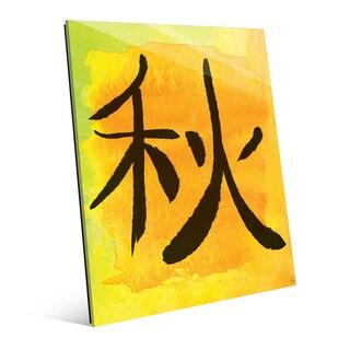 Persimmon Autumn Japanese Wall Art Print on Glass
