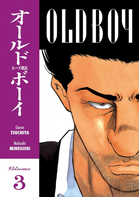 Old Boy 3 (Paperback)