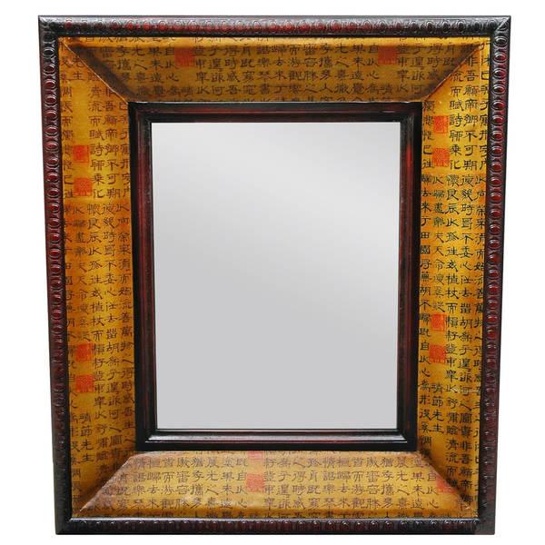 Handmade Rustic Calligraphy Mirror (China)