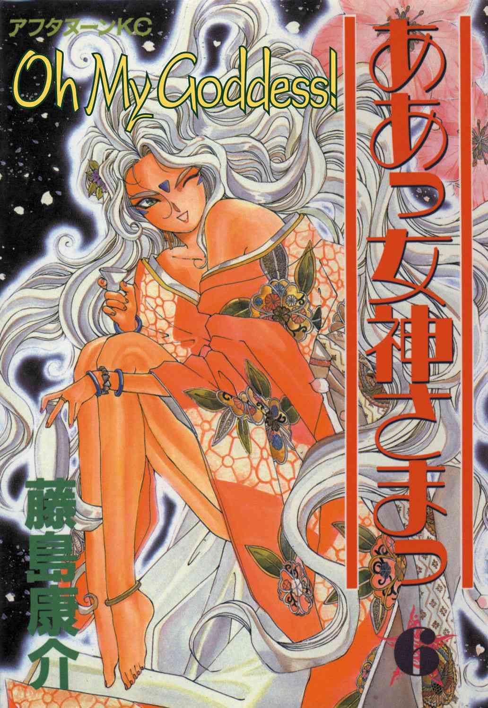 Oh My Goddess! 6 (Paperback)