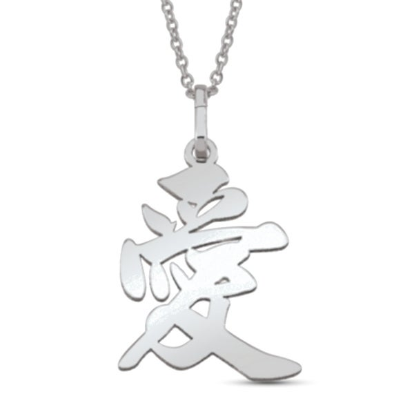 f7487e73e2eaf Sterling Silver Love Chinese Character Pendant Necklace