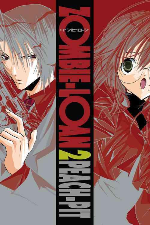 Zombie-loan 2 (Paperback)