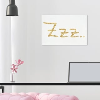 Oliver Gal 'ZZZ Gold' Typography and Quotes Wall Art Canvas Print - Gold, White