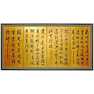 Gold Leaf Chinese Poem Silk Painting (China)
