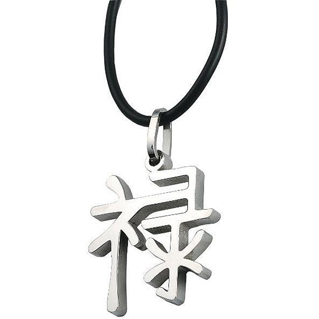 Stainless Steel 'Fortune' Chinese Symbol Necklace