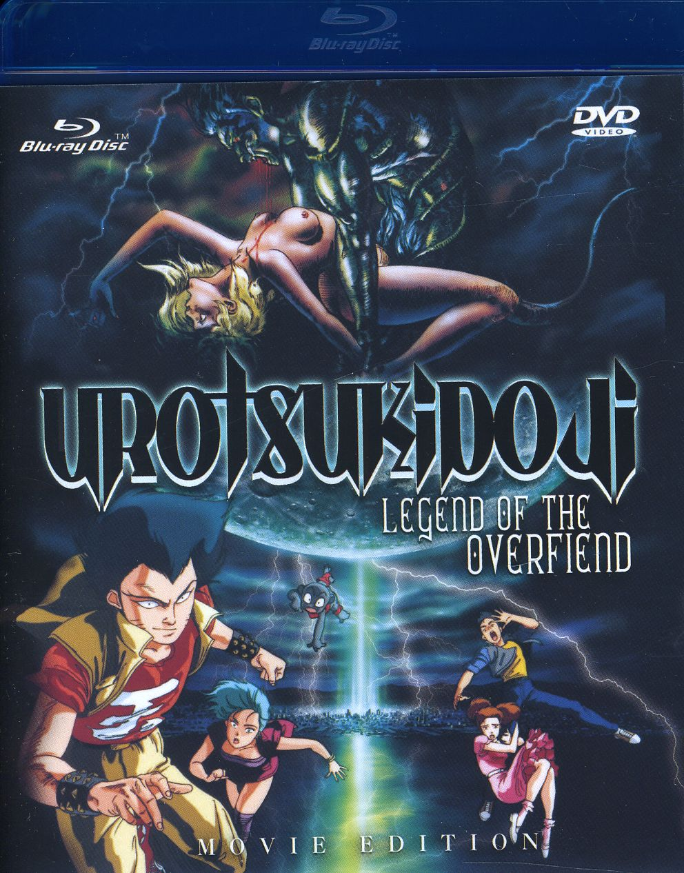 urotsukidoji movie