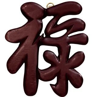 Handmade Wood Oriental Prosperity Symbol (China)