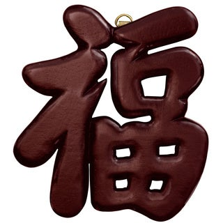 Rosewood-colored Wood Oriental Good Luck Symbol Wall Art (China)