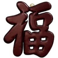Handmade Rosewood-colored Wood Oriental Good Luck Symbol Wall Art (China)