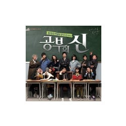 Various - God Of Study Pt. 1 (OST)