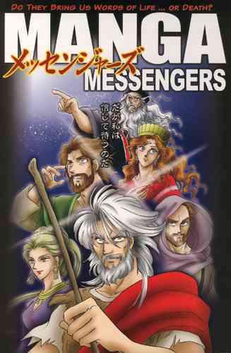Manga Messengers (Paperback)
