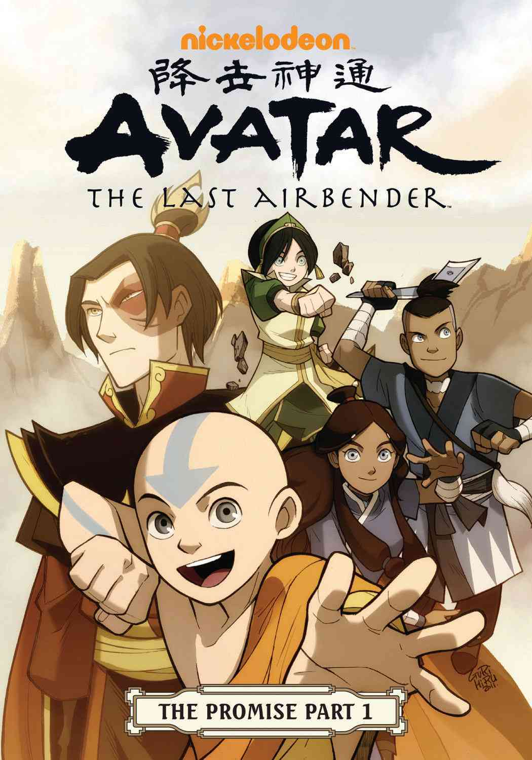 Avatar - the Last Airbender 2: The Promise (Paperback)