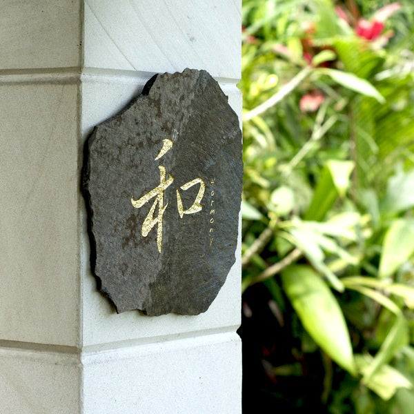 Volcanic Slate 'Harmony' Kanji Engraved Stone (Indonesia)
