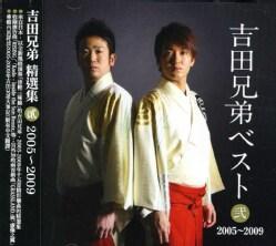 YOSHIDA BROTHERS - VOL. 2-YOSHIDA BROTHERS BEST (2005-09)