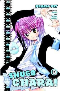 Shugo Chara! 8 (Paperback)
