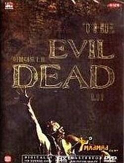 Evil Dead 1 + 2 (DVD)