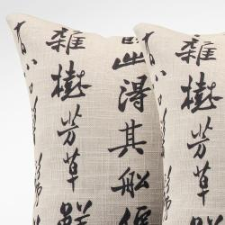 Linen 18-inch Linen Chinese Script Throw Pillows (Set of 2)