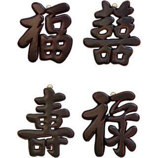 Set of 4 Antique Black Wooden Wall Plaque Symbols (China)