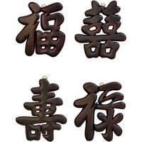 Handmade Set of 4 Antique Black Wooden Wall Plaque Symbols (China)