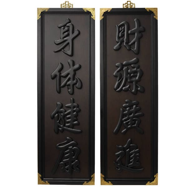 Health Wealth Caligraphy Plaques (China)