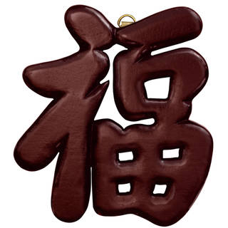 Handmade Good Fortune Character, Set of 4