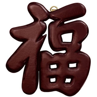 Handmade Set of 4 Good Fortune Characters (China)
