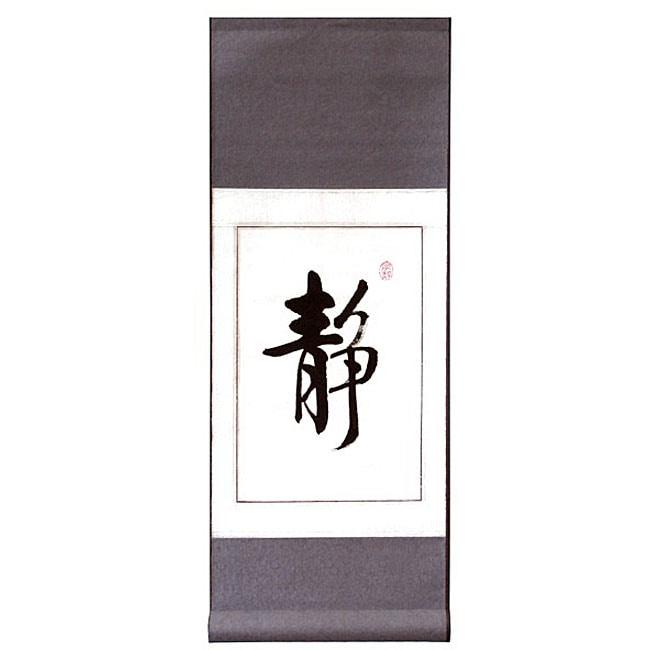 shop chinese serenity symbol wall art scroll painting free